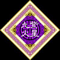 火星 九紫