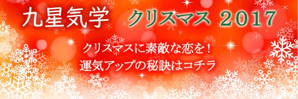 九星気学 クリスマス2017