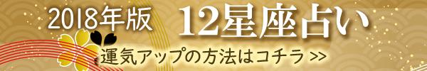 12星座占い2018年