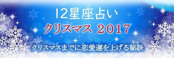 星座占い クリスマス2017