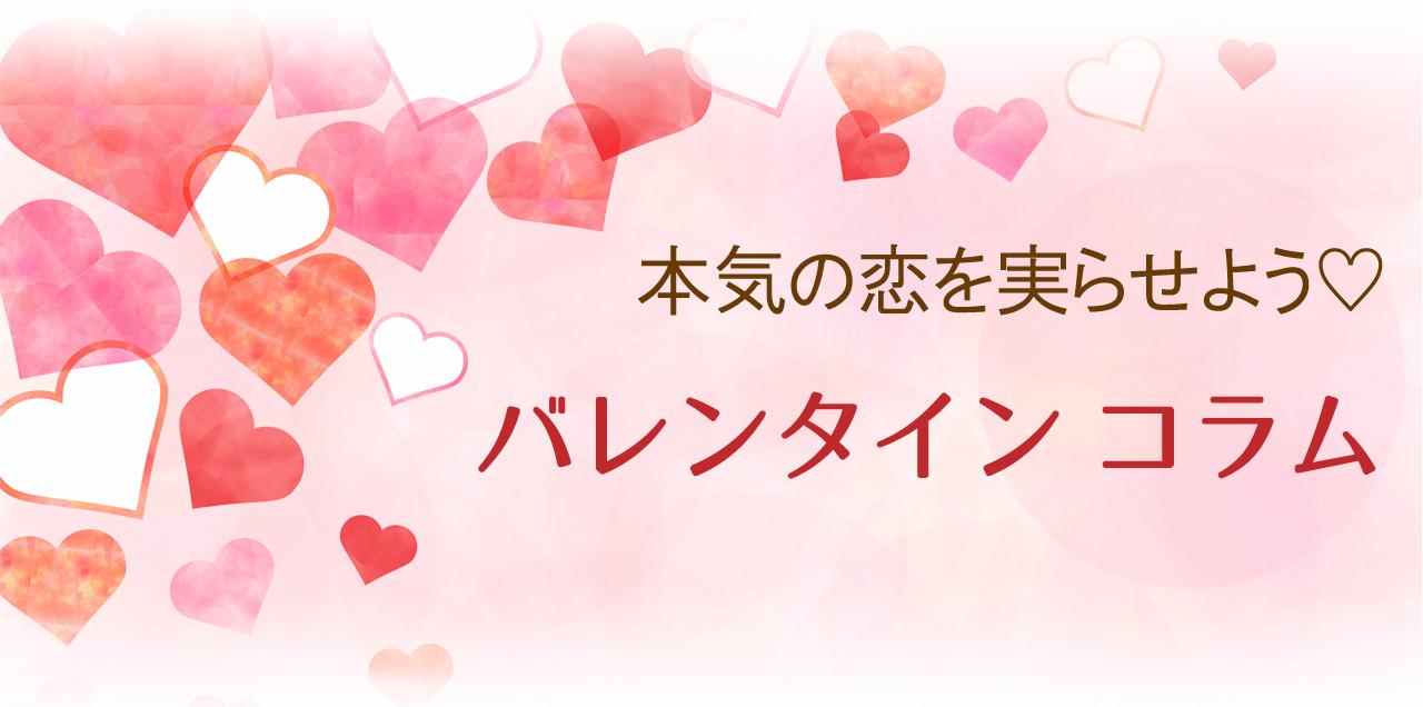 バレンタイン コラム