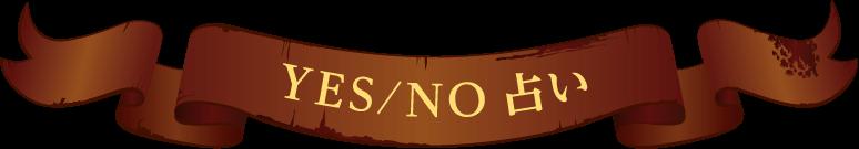 YES/NO占い