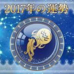 2017-aquarius