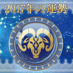 2017-aries