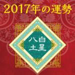 2017-eight