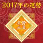 2017-five