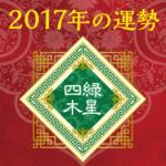 2017-four
