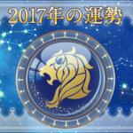 2017-leo