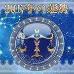 2017-libra