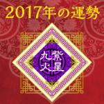 2017-nine