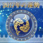 2017-pisces