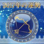 2017-sagittarius