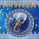 2017-scorpio