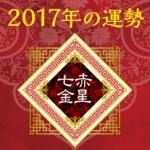 2017-seven