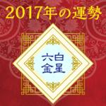 2017-six