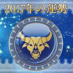 2017-taurus