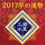 2017-three