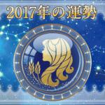 2017-virgo
