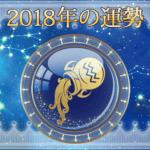 2018-aquarius