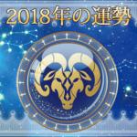 2018年の運勢 - おひつじ座