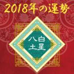 2018-eight