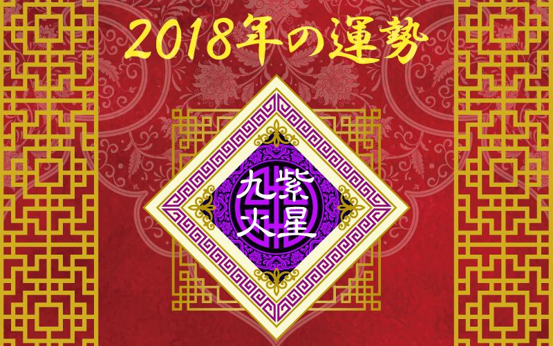 2018-nine