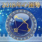 2018年の運勢 - いて座