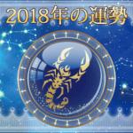 2018-scorpio