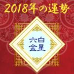 2018-six