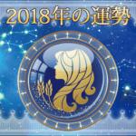 2018-virgo