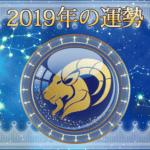 2019年の運勢 - やぎ座