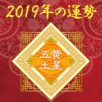 2019年の運勢 - 五黄土星