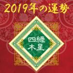 2019年の運勢 - 四緑木星