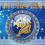 2019年の運勢 - しし座