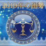 2019年の運勢 - てんびん座