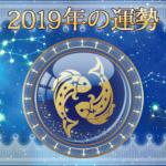 2019年の運勢 - うお座