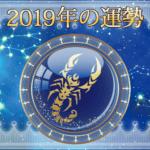 2019年の運勢 - さそり座