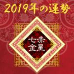 2019年の運勢 - 七赤金星