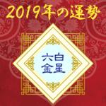 2019年の運勢 - 六白金星