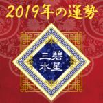 2019年の運勢 - 三碧木星