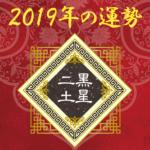 2019年の運勢 - 二黒土星