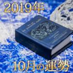 占いの本と水晶10月