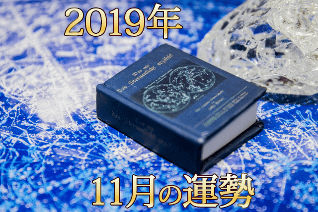 占いの本と水晶11月