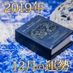 占いの本と水晶12月