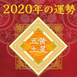 2020年の運勢 - 五黄土星