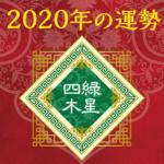 2020年の運勢 - 四緑木星