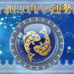 2020年の運勢 - うお座