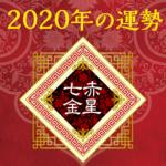 2020年の運勢 - 七赤金星