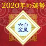 2020年の運勢 - 六白金星
