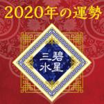 2020年の運勢 - 三碧木星